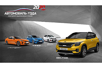 Kia takes home four prizes at the annual Russian Car of the Year awards Image